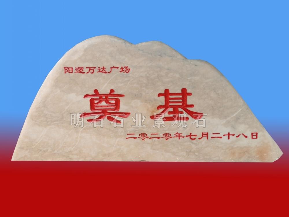 武汉奠基石刻字石