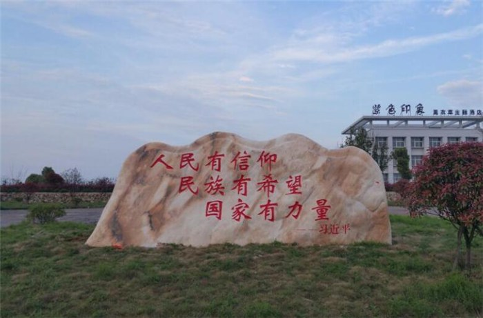 武汉晚霞红景观石