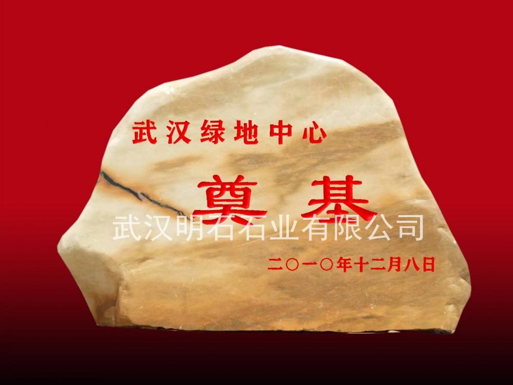 武汉奠基石公司