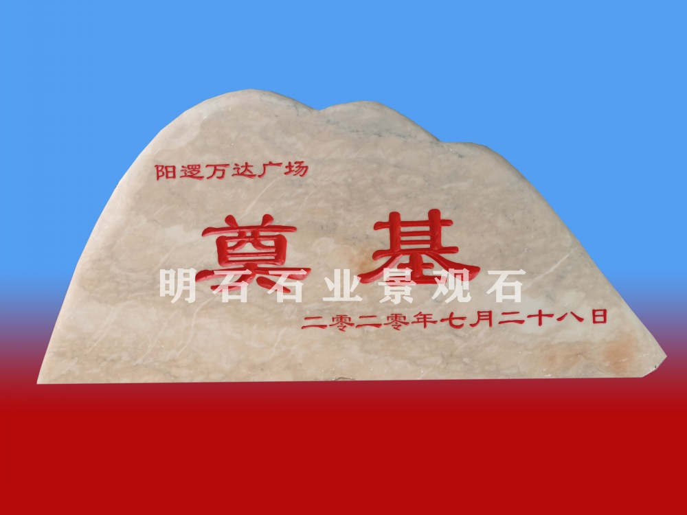 武汉奠基石刻字