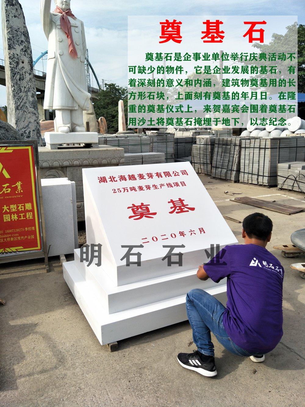 武汉汉白玉奠基石厂家